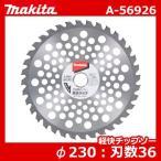 マキタ A-56926 軽快チップソー 外径:φ230(刃数36) makita エンジン式刈払機 充電式草刈機 専用オプション 送料別