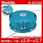 マキタ A-55164 楽巻きナイロンコードカッタ 取付可能コード径:φ2.0〜φ2.7 makita エンジン式刈払機 充電式草刈機 専用オプション 送料別