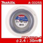 マキタ A-33255 予備ナイロンコード コード径:φ2.4×30m巻 makita エンジン式刈払機 充電式草刈機 専用オプション 送料別