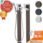 水栓 立水栓 スプレスタンド60 混合栓セット (JIS認定品) ユニソン ウォータースタンド Spre 混合水栓柱 シャワー混合栓 二口水栓柱 お庭の水道 送料無料