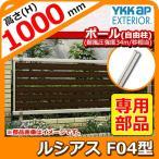 ルシアスフェンスF04型 H1000タイプ専用 T100 オプションポールのみ 自由柱+同縁固定金具セット(耐風圧強度34m) YKKap 横半目隠しタイプ UFE-F04 送料別