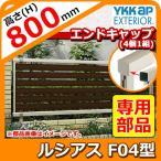 ショッピングフェンス ルシアスフェンスF04型 H800タイプ専用 T80 オプションエンドキャップのみ (4個1組) YKKap 横半目隠しタイプ UFE-F04 送料別