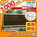 アルミフェンス 目隠し 囲い ルシアスフェンスF04型 H1000タイプ専用 T100 オプション端部カバーのみ (1本入り) YKKap UFE-F04 送料別