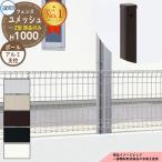 スチールフェンス 囲い スチールメッシュフェンス ユメッシュZ型 H1000タイプ 呼称:2010 オプションポールのみ アルミ形材支柱 三協アルミ 送料別