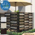 フェンス 囲い S.ボーダー UCHI-MIZU ウチミズ 標準タイプ 1スパン分 H1200タイプ フェンス本体のみ 三協アルミ 間仕切り支柱 FUM 送料無料