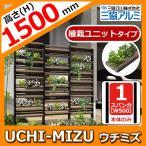 フェンス 囲い S.ボーダー UCHI-MIZU ウチミズ 植栽ユニットタイプ 1スパン分 H1500タイプ フェンス本体のみ 三協アルミ 間仕切り支柱 FUM 送料無料