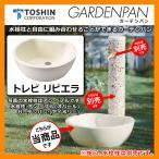 ガーデンパン 水受け GPT-UN-RGV トレビリビエラ ガーデンパンのみ TOSHIN トーシン 手洗い 送料無料