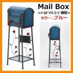 ポスト 郵便ポスト 郵便受け スタンドポスト メールボックス ローズ 横型 ブルー 96760 スタンド式ポスト 送料無料