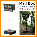 ポスト 郵便ポスト 郵便受け スタンドポスト メールボックス ベーシック グリーン 96765 スタンド式ポスト 送料無料
