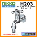 蛇口 クロス (ホースアダプター付) H203 クロームメッキ nikko ニッコー 寒冷地使用可 送料別