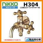 蛇口 二口蛇口 (ホースアダプター付) H304 nikko ニッコー 寒冷地使用可 送料別