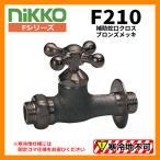 蛇口 補助蛇口 クロス F210 ブロンズメッキ nikko ニッコー 送料別の画像