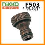 蛇口 専用アタッチメント F503 (N・F用ホースアダプター ブロンズメッキ) Nikko ニッコー 送料別の画像