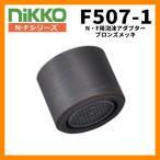 蛇口 専用アタッチメント F507-1 (N・F用泡沫アダプター ブロンズメッキ) Nikko ニッコー 送料別の画像
