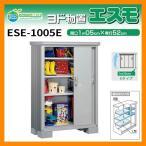 【ガーデン収納】 ESE-1005E ヨド物置 エスモ Eタイプ 間口1050×奥行513×高さ1501mm 送料無料