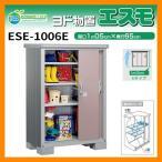 【ガーデン収納】 ESE-1006E ヨド物置 エスモ Eタイプ 間口1050×奥行650×高さ1501mm 送料無料