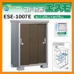 【ガーデン収納】 ESE-1007E ヨド物置 エスモ Eタイプ 間口1050×奥行750×高さ1501mm 送料無料