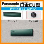 郵便ポスト 口金EU型 1B-12 グリーンダイヤル錠 壁埋め込み式 前入れ後出し Panasonic パナソニック 送料無料