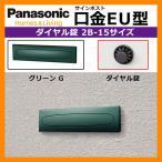 郵便ポスト 口金EU型 2B-15 グリーンダイヤル錠 壁埋め込み式 前入れ後出し Panasonic パナソニック 送料無料