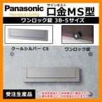 郵便ポスト 口金MS型 3B-5 クールシルバーワンロック錠 壁埋め込み式 前入れ後出し Panasonic パナソニック 受注生産 送料無料