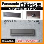 郵便ポスト 口金MS型 3B-5 メタリックグレーワンロック錠 壁埋め込み式 前入れ後出し Panasonic パナソニック 受注生産 送料無料