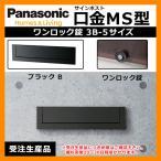 郵便ポスト 口金MS型 3B-5 ブラックワンロック錠 壁埋め込み式 前入れ後出し Panasonic パナソニック 受注生産 送料無料