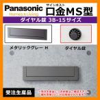 郵便ポスト 口金MS型 3B-15 メタリックグレーダイヤル錠 壁埋め込み式 前入れ後出し Panasonic パナソニック 受注生産 送料無料
