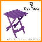 ガーデン テーブル ガーデンテーブル ガーデンファニチャー 折り畳みサイドテーブル カラー:ブライトバイオレット 8500-12-3931 送料別