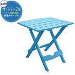 ガーデン テーブル ガーデンテーブル ガーデンファニチャー 折り畳みサイドテーブル カラー:プールブルー 8500-21-3731 送料別