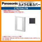 パナソニック カメラ化粧カバー 鋳鉄ブラック用 パナソニック用(VL-V522L-WS、VL-V572L-S、VL-V522L-S、VL-V571L-S、VL-V570L-S) ユニサス 送料別途
