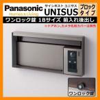 パナソニック サインポスト ユニサス ブロックタイプ ワンロック錠 1Bサイズ(表札スペースのみ) ステンシルバー 埋込み 送料無料