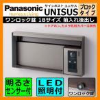 パナソニック サインポスト ユニサス ブロックタイプ ステンシルバー 表札スペース・LED照明・明るさセンサー付 ワンロック錠 1Bサイズ Panasonic 送料無料