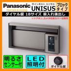 パナソニック サインポスト ユニサス ブロックタイプ ステンシルバー 表札スペース・LED照明・明るさセンサー付 ダイヤル錠 1Bサイズ Panasonic UNISUS 送料無料