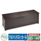 ガーデン収納 物置 アルミベンチストッカー144 南京錠金具付き ABS-144N グリーンライフ ベランダ台 ベンチ 送料無料