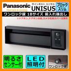 ショッピングポスト パナソニック サインポスト ユニサス ブロックスリムタイプ ワンロック錠 1Bサイズ(表札スペース・LED照明・明るさセンサー付) 鋳鉄ブラック 埋込み 送料無料