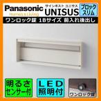 ショッピングポスト パナソニック サインポスト ユニサス ブロックスリムタイプ ワンロック錠 1Bサイズ(表札スペース・LED照明・明るさセンサー付) 漆喰ホワイト 埋込み 送料無料