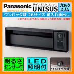 ショッピングポスト パナソニック サインポスト ユニサス ブロックスリムタイプ ワンロック錠 2Bサイズ(表札スペース・LED照明・明るさセンサー付) 鋳鉄ブラック 埋込み 送料無料