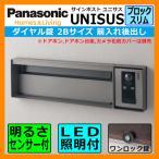 ショッピングポスト パナソニック サインポスト ユニサス ブロックスリムタイプ ダイヤル錠 2Bサイズ(表札スペース・LED照明・明るさセンサー付) ステンシルバー 埋込み 送料無料