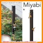 水栓柱 立水栓 Miyabi 雅 イメージ:マットブラウン セキスイエクステリア セキスイデザインワークス みやび ミヤビ 二口水栓柱 ウォーターガーデン 送料無料