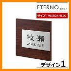 表札 ステンレス表札 ETERNO エテルノ デザイン1 W150×H150×D16mm 丸三タカギ コラボ表札 送料無料
