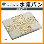 ガーデンパン 天然石ポット 水凛パン (生成)【送料無料】