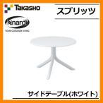 ガーデンファニチャー ガーデン テーブル スプリッツ サイドテーブル ホワイト NAR-LT01W 33590900 TAKASHO タカショー 送料別