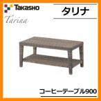 ガーデンファニチャー ガーデン テーブル タリナ コーヒーテーブル900 ZHE-12LT 25231200 TAKASHO タカショー ガーデンテーブル 机 屋外用 家具 送料無料