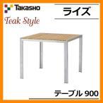 ガーデンファニチャー ガーデン テーブル ライズ テーブル 900 TRD-156T 33890000 TAKASHO タカショー チークスタイル 天然木 送料無料