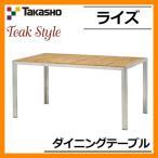 ガーデンファニチャー ガーデン テーブル ライズ ダイニングテーブル TRD-155T 33879500 TAKASHO タカショー チークスタイル 天然木 送料無料
