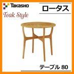 ガーデンファニチャー ガーデン テーブル ロータス テーブル80 TRD-248T 33887000 TAKASHO タカショー チークスタイル 天然木 送料無料
