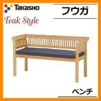 Yahoo!サンガーデンエクステリアガーデンファニチャー ガーデン チェア フウガ ベンチ クッション付き TRD-042C 33885600 TAKASHO タカショー チークスタイル 天然木 送料無料