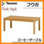 ガーデンファニチャー ガーデン テーブル フウガ コーヒーテーブル TRD-249T 33883200 TAKASHO タカショー チークスタイル 天然木 送料無料