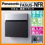 郵便ポスト 郵便受け フェイサスNFR 鋳鉄ブラック Panasonic FASUS-NFR 壁埋め込み ポール建てパナソニック 送料無料