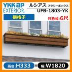 花台 木目調 ルシアスフラワーボックス 横格子 サイズ:H333×W1820×D413.5mm 呼称幅:6尺 YKKap 窓まわり フラワーボックス UFB-1803-YK 送料無料